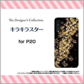 HUAWEI P20 Pro [HW-01K]ファーウェイ ピートゥエンティ プロdocomoオリジナル デザインスマホ カバー ケース ハード TPU ソフト ケースキラキラスター