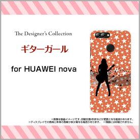 HUAWEI nova lite 2 [704HW]ファーウェイ ノヴァ ライト ツーSoftBankオリジナル デザインスマホ カバー ケース ハード TPU ソフト ケースギターガール
