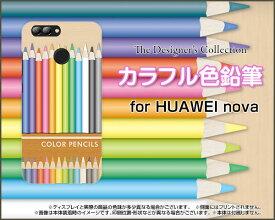 HUAWEI nova 2 [HWV31]ファーウェイ ノヴァ ツーauオリジナル デザインスマホ カバー ケース ハード TPU ソフト ケースカラフル色鉛筆