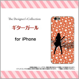 iPhone SEアイフォン エスイーdocomo au SoftBank Y!mobile UQ mobileApple アップル あっぷるオリジナル デザインスマホ カバー ケース ハード TPU ソフト ケースギターガール