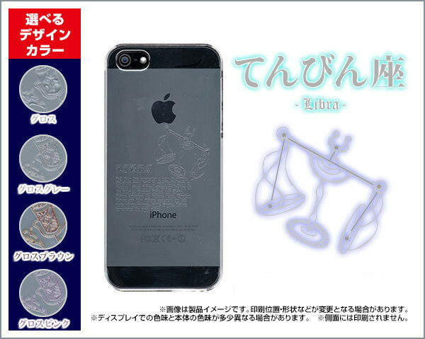 iPhone 8 Plusアイフォン エイトプラスdocomo au SoftBankApple アップル あっぷるオリジナル デザインスマホ カバー ケース ハード TPU ソフト ケース星座シリーズ てんびん座 (天秤座/てんびんざ/テンビンザ)