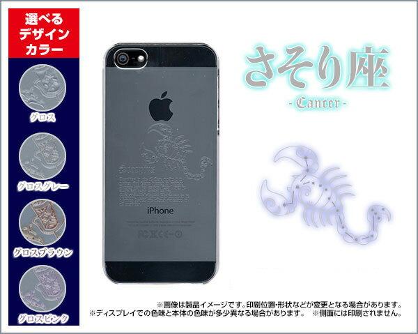 iPhone 7アイフォン セブンdocomo au SoftBankApple アップル あっぷるオリジナル デザインスマホ カバー ケース ハード TPU ソフト ケース星座シリーズ さそり座 (蠍座/さそりざ/サソリザ)