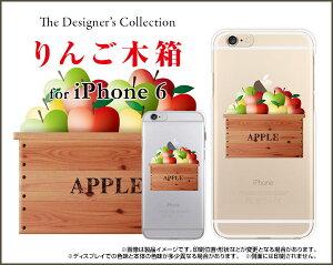 iPhone 6 Plus/6s Plusアイフォン シックスプラス/シックスエスプラスdocomo au SoftBankApple アップル あっぷるオリジナル デザインスマホ カバー ケース ハード TPU ソフト ケースりんご木箱
