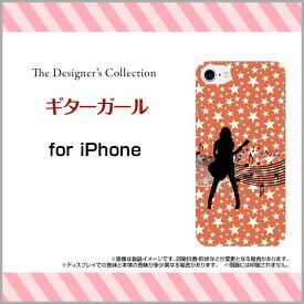 iPhone 7アイフォン セブンdocomo au SoftBankApple アップル あっぷるオリジナル デザインスマホ カバー ケース ハード TPU ソフト ケースギターガール