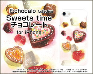 iPhone 8アイフォン エイトdocomo au SoftBankApple アップル あっぷるオリジナル デザインスマホ カバー ケース ハード TPU ソフト ケースSweets time チョコレート