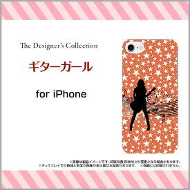iPhone 8アイフォン エイトdocomo au SoftBankApple アップル あっぷるオリジナル デザインスマホ カバー ケース ハード TPU ソフト ケースギターガール