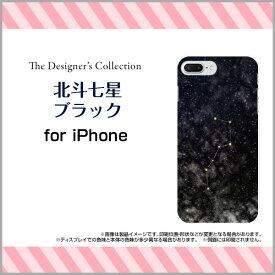 ee3c146cdb iPhone 8 Plusアイフォン エイトプラスdocomo au SoftBankApple アップル あっぷるオリジナル デザインスマホ カバー  ケース
