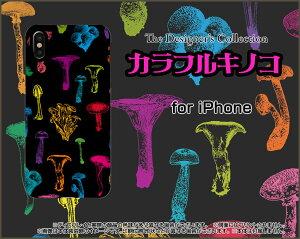 iPhone XRアイフォン テンアールdocomo au SoftBankApple アップル あっぷるオリジナル デザインスマホ カバー ケース ハード TPU ソフト ケースカラフルキノコ(ブラック)