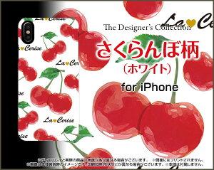 iPhone XSアイフォン テンエスdocomo au SoftBankApple アップル あっぷるオリジナル デザインスマホ カバー ケース ハード TPU ソフト ケースさくらんぼ柄(ホワイト)