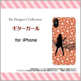 iPhone XS Maxアイフォン テンエス マックスdocomo au SoftBankApple アップル あっぷるオリジナル デザインスマホ カバー ケース ハード TPU ソフト ケースギターガール