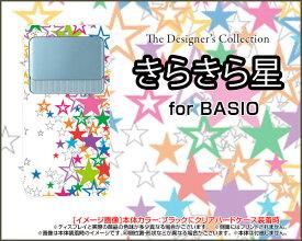 BASIO3 [KYV43]ベイシオ スリーauオリジナル デザインスマホ カバー ケース ハード TPU ソフト ケースきらきら星(ホワイト)