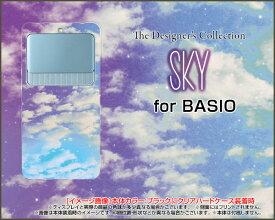 BASIO3 [KYV43]ベイシオ スリーauオリジナル デザインスマホ カバー ケース ハード TPU ソフト ケースSKY(パープル×ブルー)