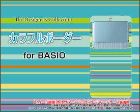 BASIO3 [KYV43]ベイシオ スリーauオリジナル デザインスマホ カバー ケース ハード TPU ソフト ケースカラフルボーダー type003
