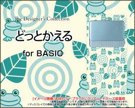 BASIO3 [KYV43]ベイシオ スリーauオリジナル デザインスマホ カバー ケース ハード TPU ソフト ケースどっとかえる