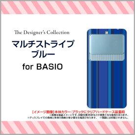 BASIO3 [KYV43]ベイシオ スリーauオリジナル デザインスマホ カバー ケース ハード TPU ソフト ケースマルチストライプブルー