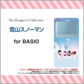 BASIO3 [KYV43]ベイシオ スリーauオリジナル デザインスマホ カバー ケース ハード TPU ソフト ケース雪山スノーマン