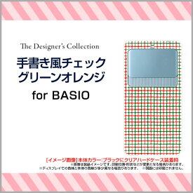 BASIO3 [KYV43]ベイシオ スリーauオリジナル デザインスマホ カバー ケース ハード TPU ソフト ケース手書き風チェックグリーンオレンジ