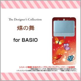 BASIO3 [KYV43]ベイシオ スリーauオリジナル デザインスマホ カバー ケース ハード TPU ソフト ケース蝶の舞