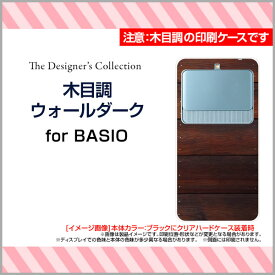 BASIO3 [KYV43]ベイシオ スリーauオリジナル デザインスマホ カバー ケース ハード TPU ソフト ケース木目調ウォールダーク