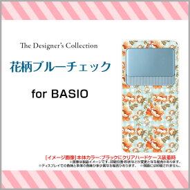 BASIO3 [KYV43]ベイシオ スリーauオリジナル デザインスマホ カバー ケース ハード TPU ソフト ケース花柄ブルーチェック