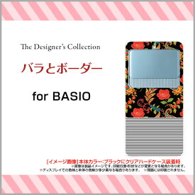 BASIO3 [KYV43]ベイシオ スリーauオリジナル デザインスマホ カバー ケース ハード TPU ソフト ケースバラとボーダー