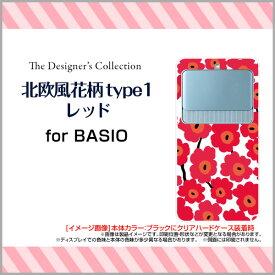 BASIO3 [KYV43]ベイシオ スリーauオリジナル デザインスマホ カバー ケース ハード TPU ソフト ケース北欧風花柄type1レッド