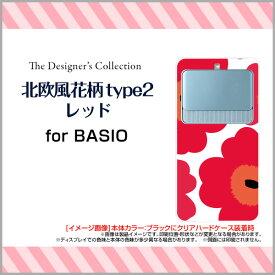BASIO3 [KYV43]ベイシオ スリーauオリジナル デザインスマホ カバー ケース ハード TPU ソフト ケース北欧風花柄type2レッド