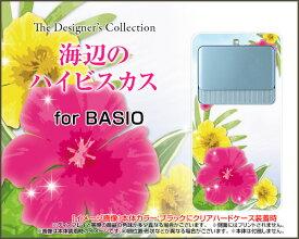 BASIO3 [KYV43]ベイシオ スリーauオリジナル デザインスマホ カバー ケース ハード TPU ソフト ケース海辺のハイビスカス