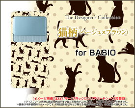 BASIO3 [KYV43]ベイシオ スリーauオリジナル デザインスマホ カバー ケース ハード TPU ソフト ケース猫柄(ベージュ×ブラウン)