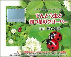 BASIO3 [KYV43]ベイシオ スリーauオリジナル デザインスマホ カバー ケース ハード TPU ソフト ケースてんとう虫と四つ葉のクローバー