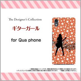 Qua phone QZ [KYV44]キュア フォン キューゼットauオリジナル デザインスマホ カバー ケース ハード TPU ソフト ケースギターガール