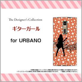 URBANO V04 [KYV45]アルバーノ ブイゼロヨンauオリジナル デザインスマホ カバー ケース ハード TPU ソフト ケースギターガール