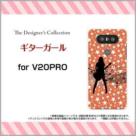V20 PRO [L-01J]ブイトゥエンティ プロdocomoオリジナル デザインスマホ カバー ケース ハード TPU ソフト ケースギターガール