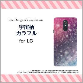 LG style [L-03K]エルジースタイルdocomoオリジナル デザインスマホ カバー ケース ハード TPU ソフト ケース宇宙柄カラフル