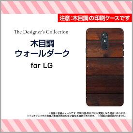 LG style [L-03K]エルジースタイルdocomoオリジナル デザインスマホ カバー ケース ハード TPU ソフト ケース木目調ウォールダーク