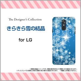LG style [L-03K]エルジースタイルdocomoオリジナル デザインスマホ カバー ケース ハード TPU ソフト ケースきらきら雪の結晶