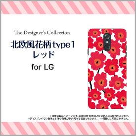 LG style [L-03K]エルジースタイルdocomoオリジナル デザインスマホ カバー ケース ハード TPU ソフト ケース北欧風花柄type1レッド