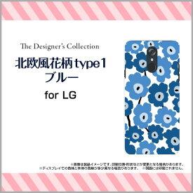 LG style [L-03K]エルジースタイルdocomoオリジナル デザインスマホ カバー ケース ハード TPU ソフト ケース北欧風花柄type1ブルー