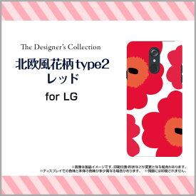 LG style [L-03K]エルジースタイルdocomoオリジナル デザインスマホ カバー ケース ハード TPU ソフト ケース北欧風花柄type2レッド