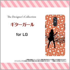 LG style [L-03K]エルジースタイルdocomoオリジナル デザインスマホ カバー ケース ハード TPU ソフト ケースギターガール
