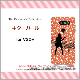 isai V30+ [LGV35]イサイ ブイサーティ プラスauオリジナル デザインスマホ カバー ケース ハード TPU ソフト ケースギターガール