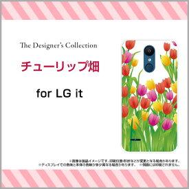 LG it [LGV36]エルジー イットauオリジナル デザインスマホ カバー ケース ハード TPU ソフト ケースチューリップ畑