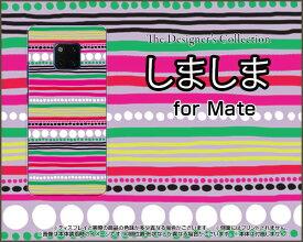 HUAWEI Mate 20 Proファーウェイ メイト トゥエンティー プロSoftBank 楽天モバイル イオンモバイルオリジナル デザインスマホ カバー ケース ハード TPU ソフト ケースしましま(ピンク)
