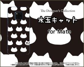 HUAWEI Mate 20 Proファーウェイ メイト トゥエンティー プロSoftBank 楽天モバイル イオンモバイルオリジナル デザインスマホ カバー ケース ハード TPU ソフト ケース水玉キャット(ブラック)