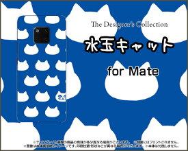 HUAWEI Mate 20 Proファーウェイ メイト トゥエンティー プロSoftBank 楽天モバイル イオンモバイルオリジナル デザインスマホ カバー ケース ハード TPU ソフト ケース水玉キャット(ブルー)