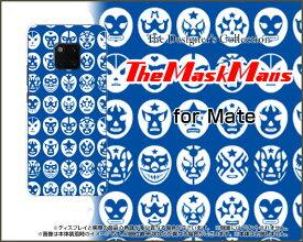 HUAWEI Mate 20 Proファーウェイ メイト トゥエンティー プロSoftBank 楽天モバイル イオンモバイルオリジナル デザインスマホ カバー ケース ハード TPU ソフト ケースThe Mask Mans(ブルー)