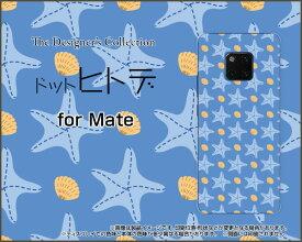 HUAWEI Mate 20 Proファーウェイ メイト トゥエンティー プロSoftBank 楽天モバイル イオンモバイルオリジナル デザインスマホ カバー ケース ハード TPU ソフト ケースドットヒトデ(青×水色)