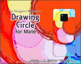 HUAWEI Mate 20 Proファーウェイ メイト トゥエンティー プロSoftBank 楽天モバイル イオンモバイルオリジナル デザインスマホ カバー ケース ハード TPU ソフト ケースDrowing Circle