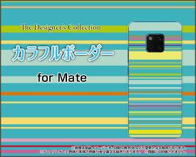 HUAWEI Mate 20 Proファーウェイ メイト トゥエンティー プロSoftBank 楽天モバイル イオンモバイルオリジナル デザインスマホ カバー ケース ハード TPU ソフト ケースカラフルボーダー type003