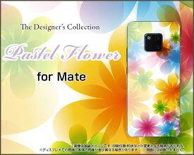 HUAWEI Mate 20 Proファーウェイ メイト トゥエンティー プロSoftBank 楽天モバイル イオンモバイルオリジナル デザインスマホ カバー ケース ハード TPU ソフト ケースPastel Flower type002